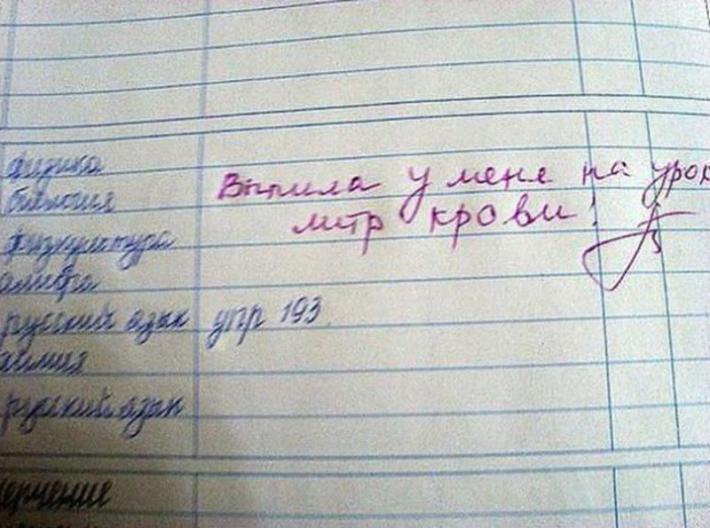 26 совершенно неожиданных записей учителей в дневниках учеников! Вот умора! Довели…