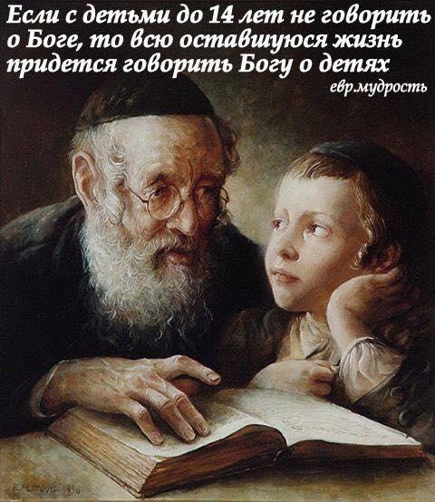 10 мудрых и правильных поговорок и пословиц еврейского народа – что-то в этом есть…