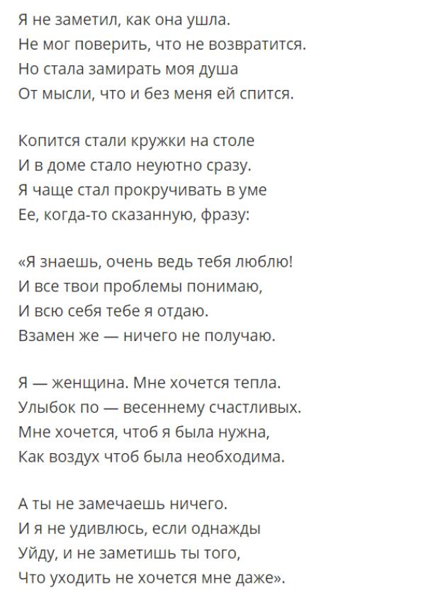Потрясающее стихотворение – «Я ведь даже не заметил, как она ушла…»! Прочтите обязательно!