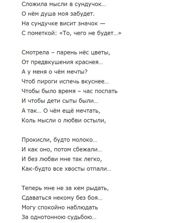 стихи ирины самариной о любви большой и трогательной помощью можно скрыть
