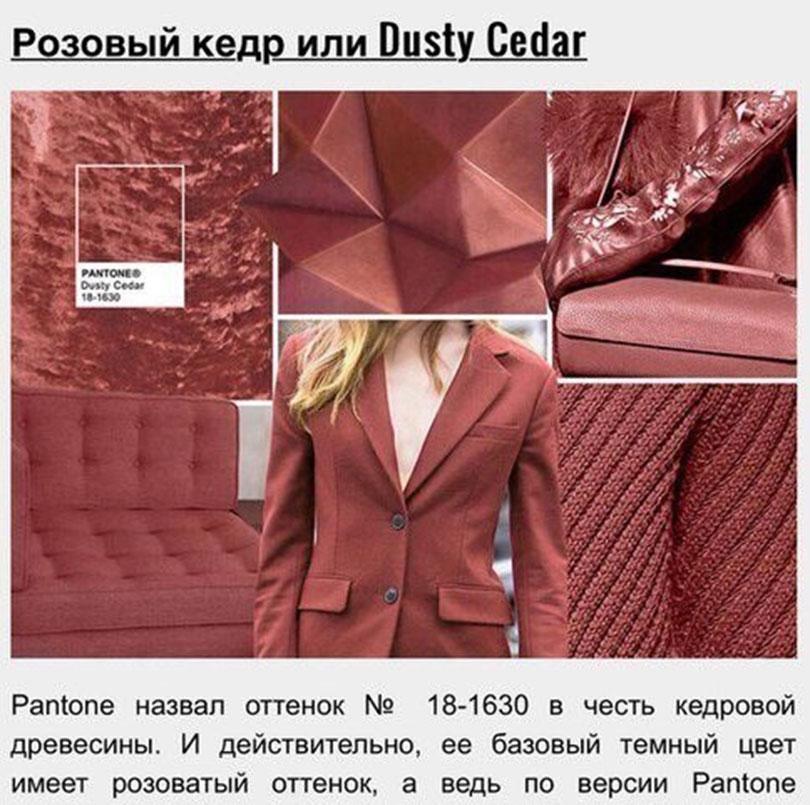 Самые модные и красивые цвета сезона от Pantone: стильно и элегантно!