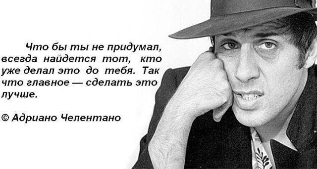 30 смешных, остроумных и мудрых цитат неподражаемого Адриано Челентано!