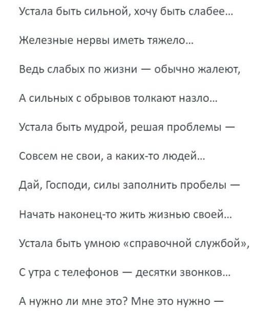 Очень красивое и чувственное стихотворение – «Устала быть сильной, хочу быть слабее…»