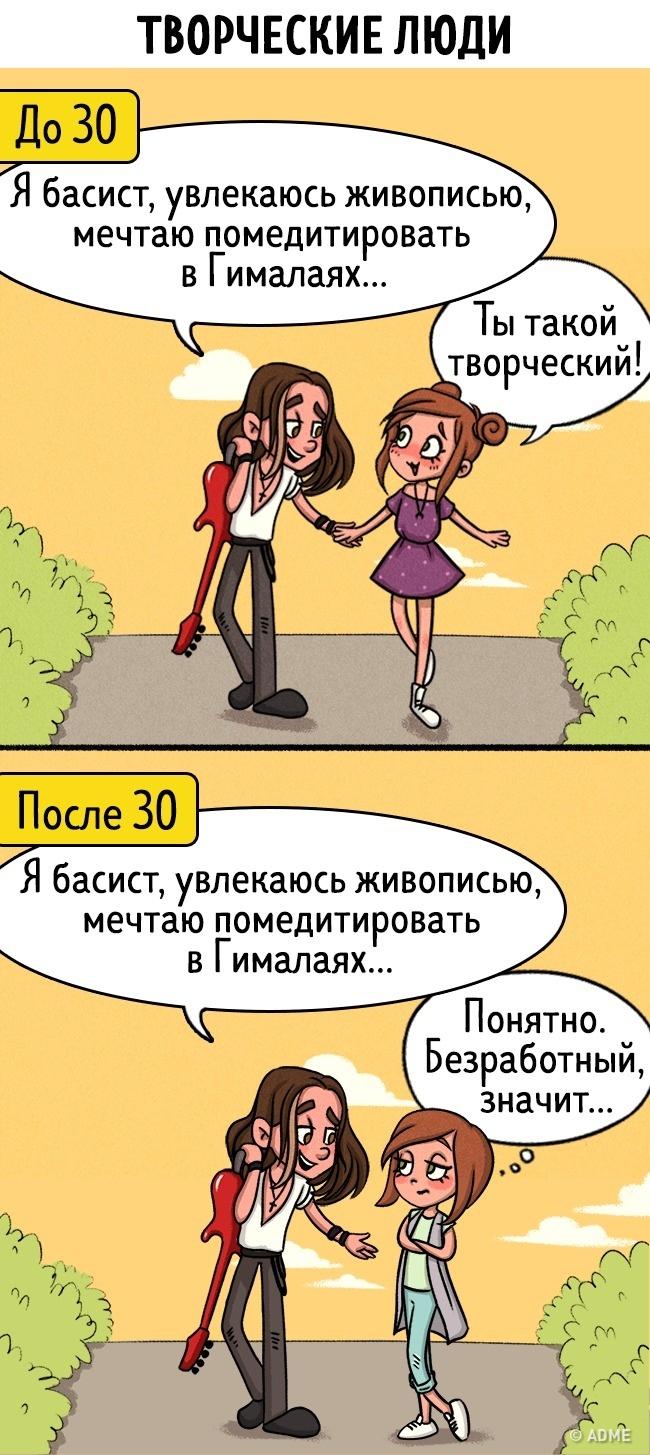 13 комиксов, наглядно показывающих, как меняется любовь с возрастом: до и после 30
