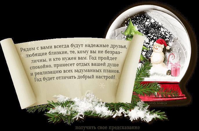 Просто выберите подарок и сможете узнать, что же вам принесет 2018 год!