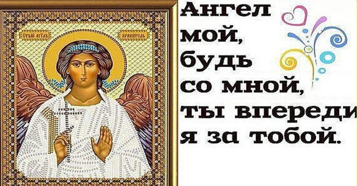 А вы просите помощи у Ангела-хранителя? Нет? А надо! И делать это желательно правильно!