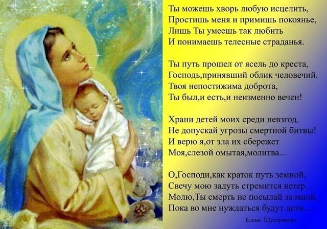 Родительские молитвы, способствующие успеху детей и помогающие защищать их от всего плохого
