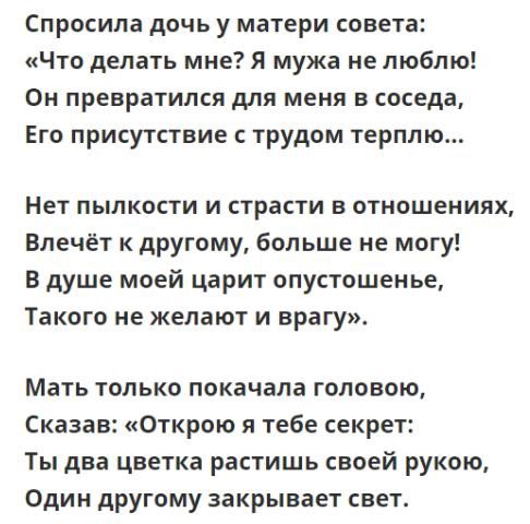 Очень красивый стих о сложных чувствах… «Спросила дочь у матери совета: Что делать мне? Я мужа не люблю»!