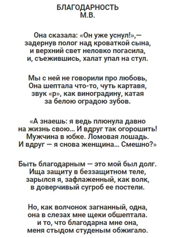 Очень красивое, глубокое и пронзительное стихотворение Евгения Евтушенко под названием «Благодарность»