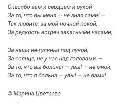Таинственная история написания стиха «Мне нравится, что вы больны не мной» Марины Цветаевой