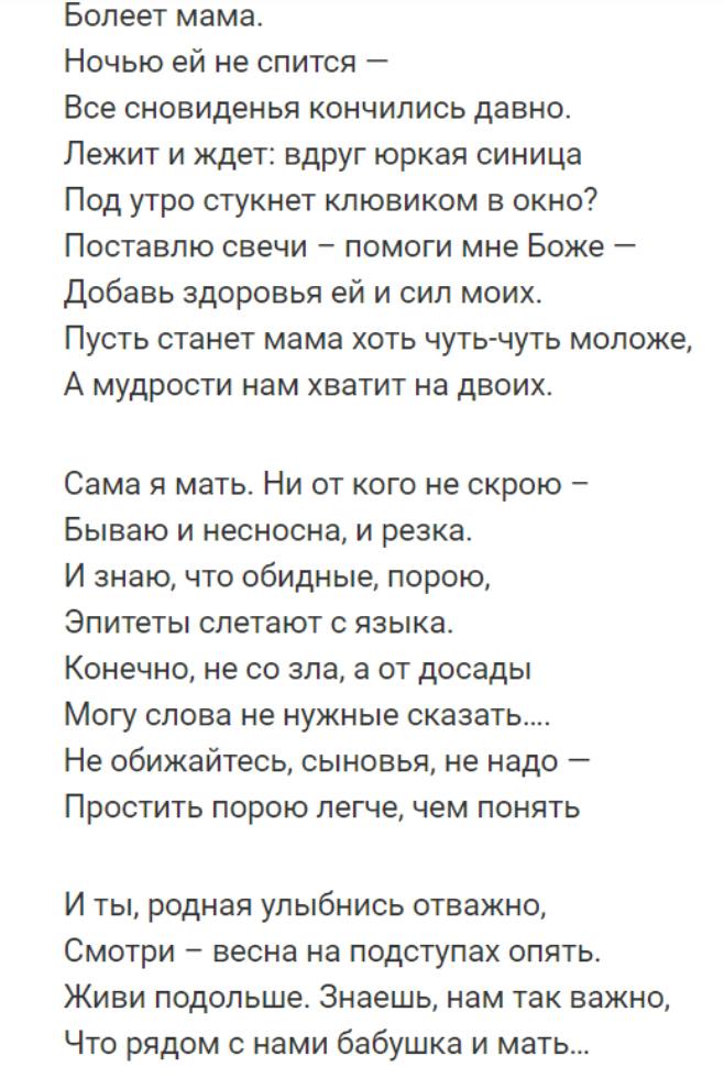 Очень пронзительное и трогательное стихотворение «Стареет мама»… Читала и плакала, но как же красиво!