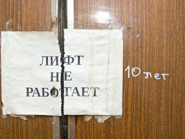 14 фото просто уморительных надписей в лифтах – надо же такое было придумать!