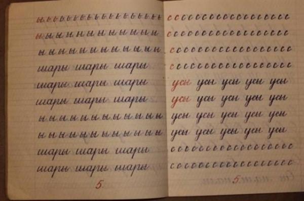 Только посмотрите на тетрадь первоклашки 1964 года – вот как это было: о чистописании и не только…