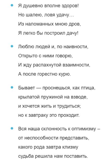 Самые хлесткие и саркастичные «Гарики» талантливого Игоря Губермана