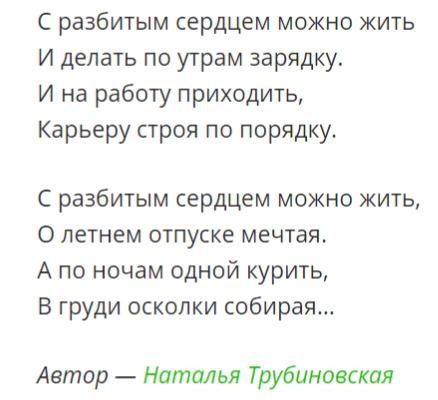 Очень тонкое и трогательное стихотворение про то, как «С разбитым сердцем можно жить…». Перечитываю третий раз!