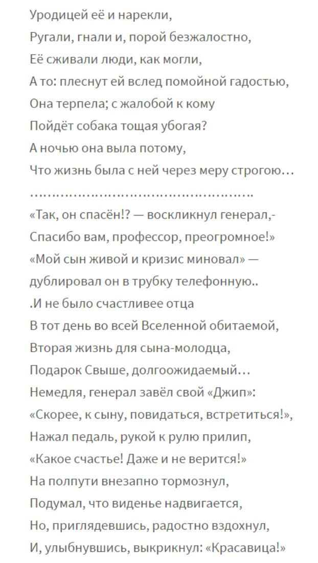 Стих про Уродицу… «В палате погибает офицер, врачи снуют и шепчутся растерянно» - удивительная история про собаку и старлея!