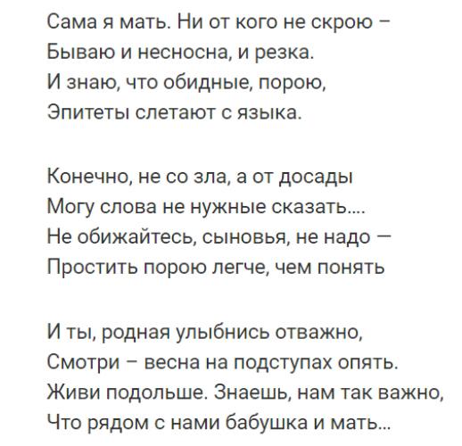Очень трогательное стихотворение «Стареет мама» - читаю и плачу, как же красиво и тонко!