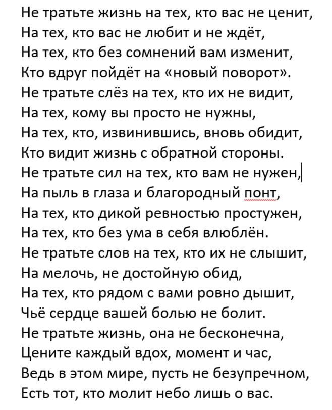 Очень сильное стихотворение, которое нужно прочесть каждой женщине: «Не тратьте жизнь на тех, кто вас не ценит»!