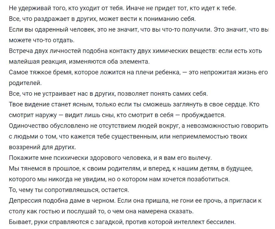 20 цитат великого психолога Карла Юнга, благодаря которым вы сможете лучше понять себя