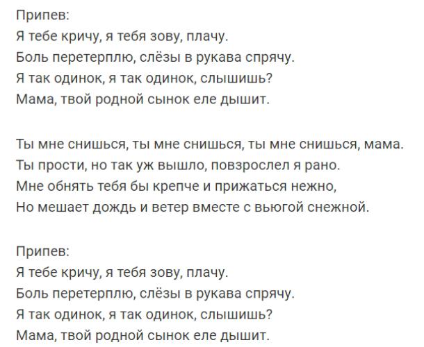 «Мама, ты мне снишься!» - песня Сергея Жукова трогает до глубины души…