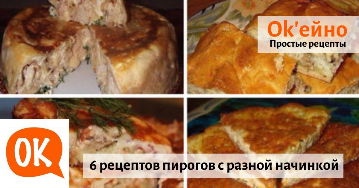 6 рецептов пирогов
