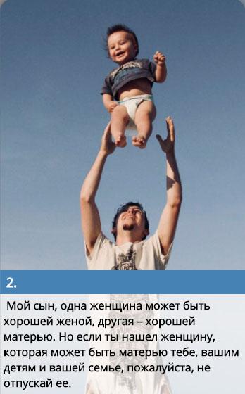 Каждый отец должен рассказать своему сыну об этих 11 истинах в браке. А вы их знаете?