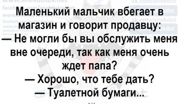 Анекдот про находчивого грузина
