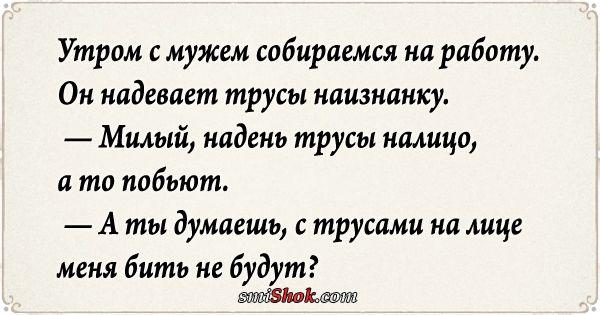 Анекдот про любимую